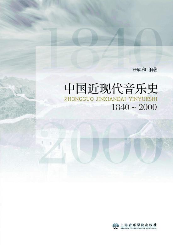 中国近现代音乐史(1840-2000)