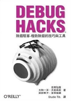 Debug Hacks除錯駭客