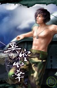 異空風華(11)
