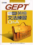 初級英檢文法練習Q & A