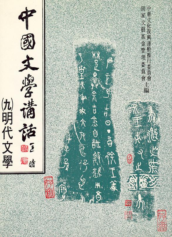 中國文學講話(九)