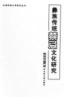 彝族传统禁忌文化研究/云南民族大学研究丛书
