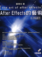 Affter Effects的藝術