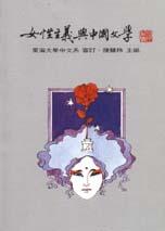 女性主義與中國文學