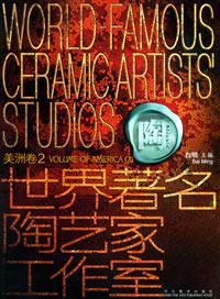 世界著名陶艺家工作室/[中英文本]/美洲卷/2/World-Famous Ceramic artists' Studios