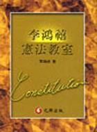 李鴻禧憲法教室