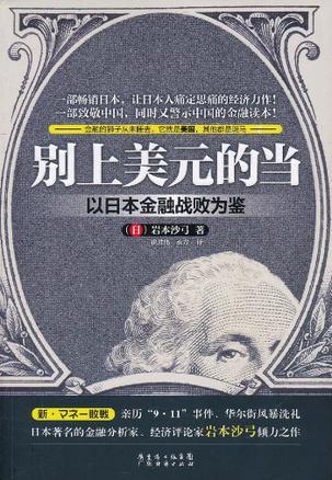 別上美元的當︰以日本金融戰敗為鑒