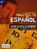 西班牙語過去時解析