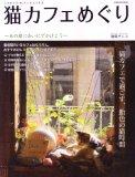 TOKYOカフェEXTRA 猫カフェめぐり-あの猫に会いにでかけよう-