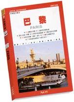 *舊版* 巴黎
