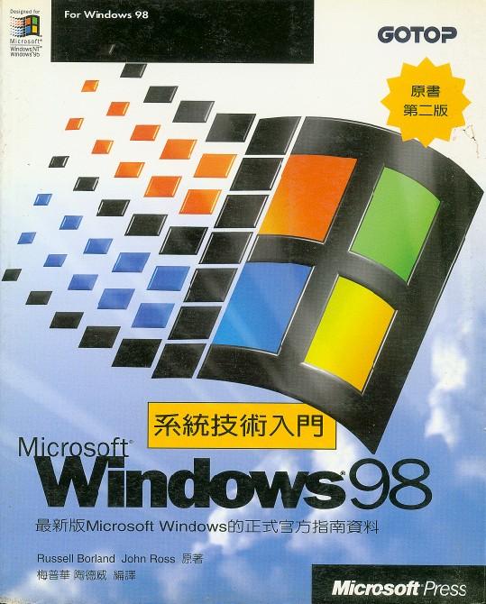 Microsoft Windows 98系統技術入門
