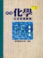 實用化學公式定理辭典