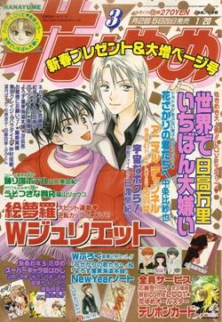 花とゆめ 2001-03