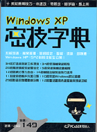 Windows XP密技字典