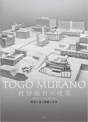 村野藤吾の建築 模型が語る豊饒な世界