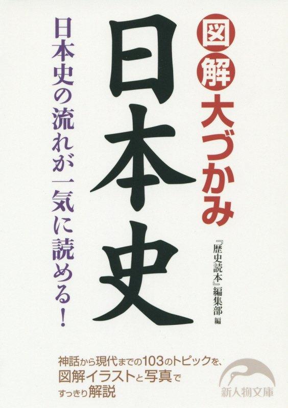 図解大づかみ日本史