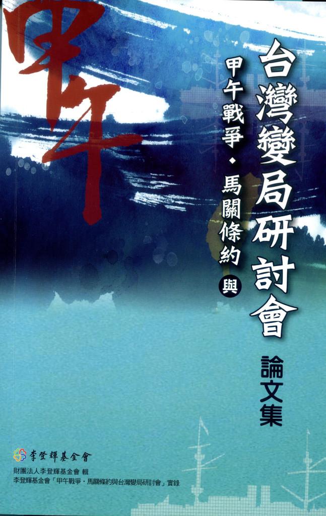 甲午戰爭.馬關條約與台灣變局研討會 論文集