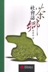 茶鄉社會誌