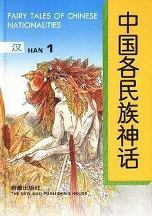 中国各民族神�...