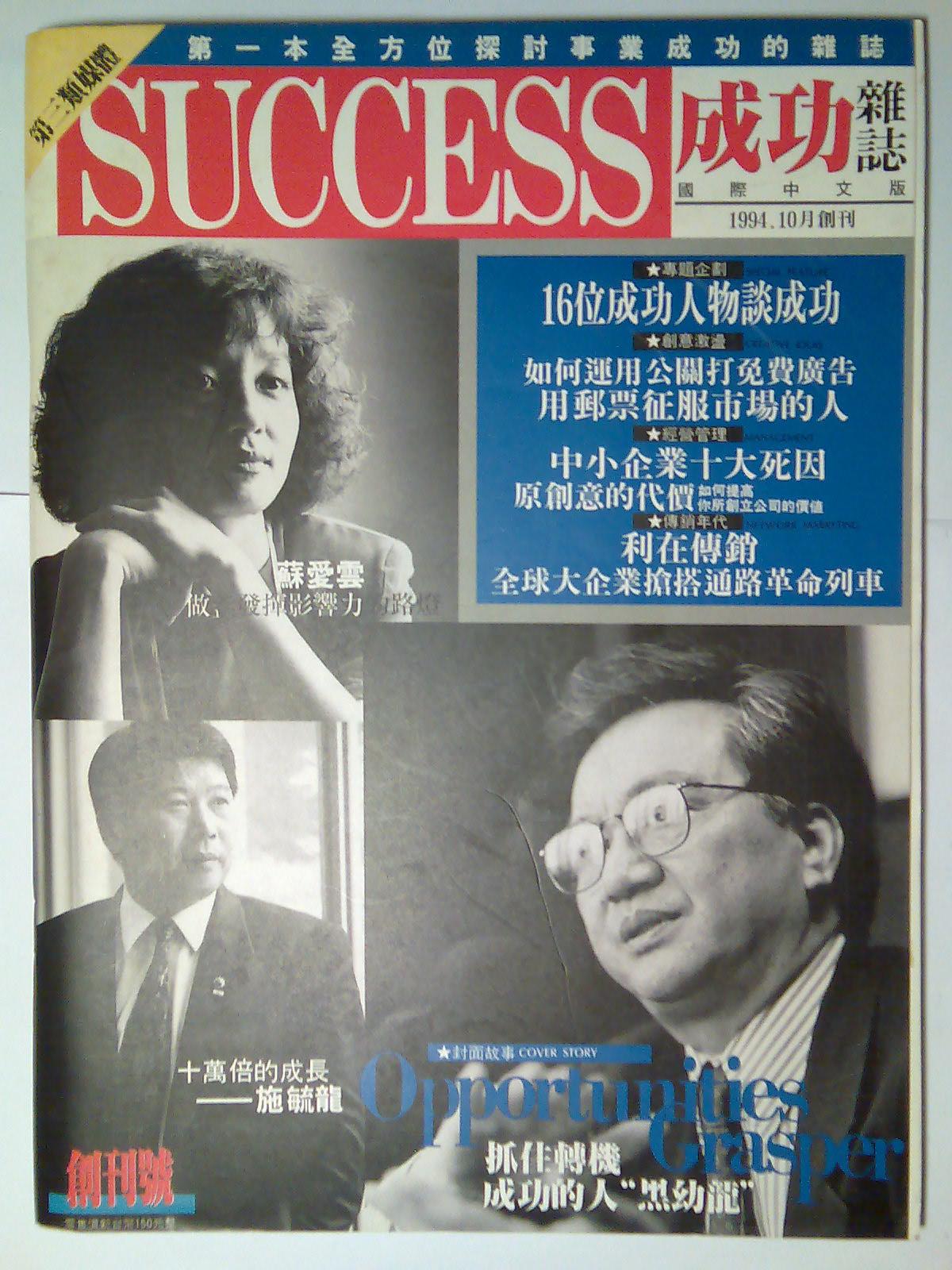 SUCCESS成功雜誌