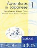 Adventures In Japanese Level 1,