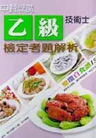 中餐烹調乙級技術士檢定考題解析