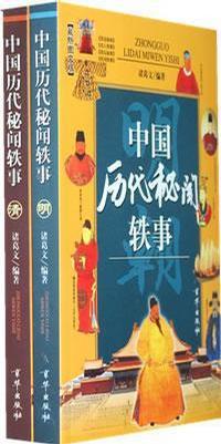 中国历代秘闻轶事