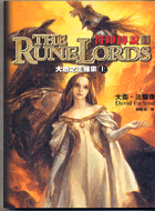 THE RUNELORDS 符印...
