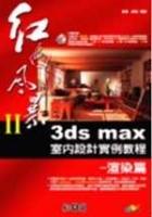 紅色風暴II 3ds max室內設計實例教程