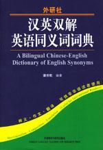 汉英双解英语同义词词典