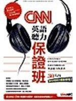 CNN英語聽力保證班