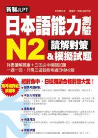 新制JLPT日本語能力測驗N2讀解對策&模擬試題:日檢閱讀合格對應大全