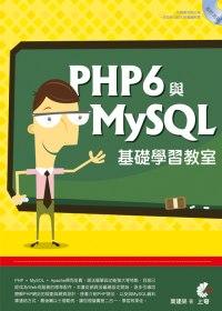 PHP 6 與 MySQL 基礎學習教室