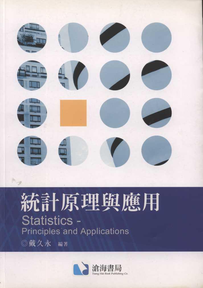 統計原理與應用