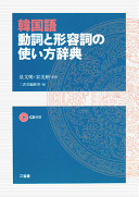 韓国語 動詞と形容詞の使い方辞典