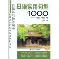 日语常用句型1000