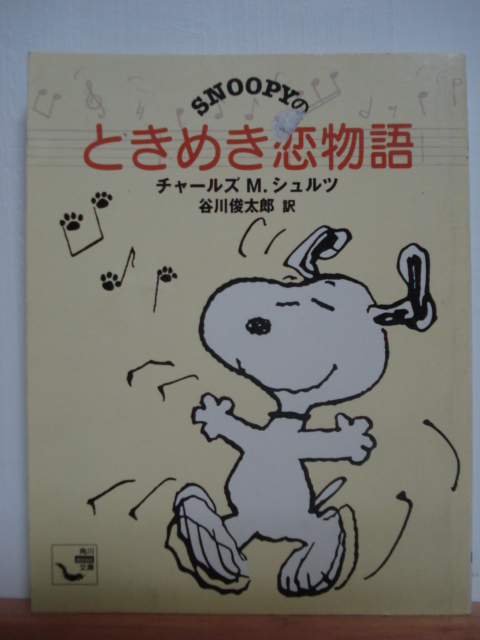 SNOOPYのときめ�...