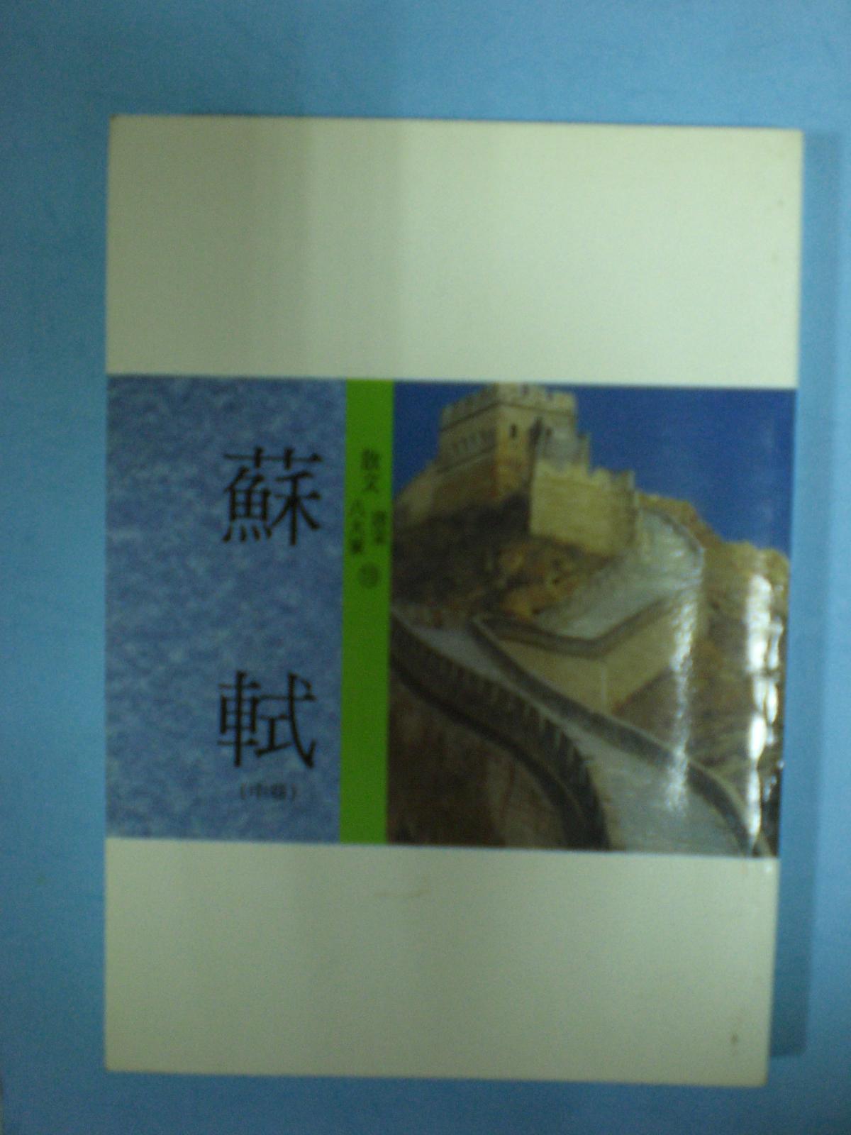 中國文學總新賞‧散文‧唐宋八大家(13)