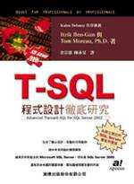 T SQL 程式設計�...