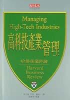 高科技產業管理