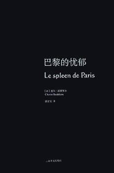巴黎的憂鬱