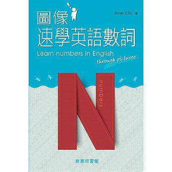 圖像速學英語數詞