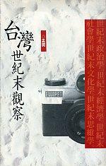 台灣世紀末觀察