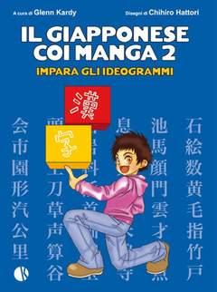 Il giapponese coi manga 2