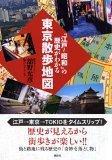 「江戸‐昭和」の歴史がわかる東京散歩地図