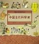 中國古代科學家