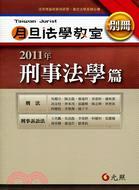 2011年月旦法學教室別冊
