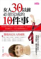 女人30以前必須完成的10件事