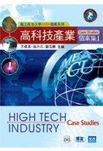 高科技產業個案集I