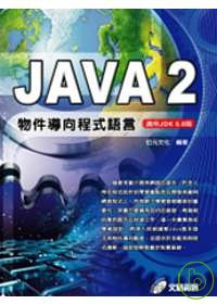 Java 2 物件導向�...